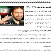 تحقیق زندگینامه شهید تهرانی مقدم