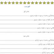 تحقیق پیام های  قرآنی