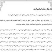 مقاله تاریخ فرهنگ و تمدن اسلام و ایران