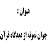 مقاله جوان نمونه از دیدگاه قرآن