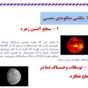 تحقیق ۱۰ شگفتی منظومهی شمسی