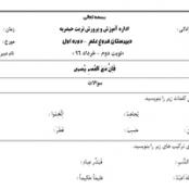 نمونه سوال قرآن پایه هشتم نوبت دوم ۹۶