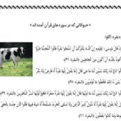 حیواناتی که در سوره های قرآن آمده اند