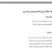 مناظره حافظ شیرازی با صائب و شهریار و رند تبریزی