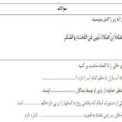 نمونه سوال قرآن هفتم نوبت دوم ۹۸