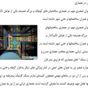 مقاله کاربرد نور در معماری ایرانی