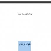مقاله خانواده در اسلام