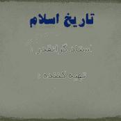 پاورپوینت تاریخ اسلام