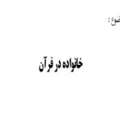 مقاله خانواده در قرآن