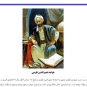 تحقیق درباره خواجه نصیرالدین طوسی