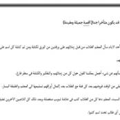 تحقیق داستان عربی با ترجمه