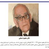 تحقیق دکتر محمود حسابی