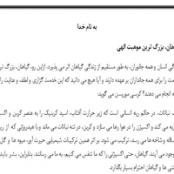تحقیق به زبان عربی گیاهان، بزرگ ترین موهبت الهی