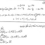 حل تمرینات فصل به فصل کتاب ریاضی نهم