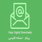 افزونه Easy Digital Downloads-Message فارسی