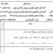 سوالات امتحانى املای فارسی هماهنگ ششم دبستان خرداد ماه ۹۷ خراسان رضوی