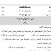 نمونه سوال ادبیات فارسی دوم متوسط  ۹۴