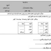 نمونه سوال عربی و پیام های آسمانی پایه هفتم نوبت اول