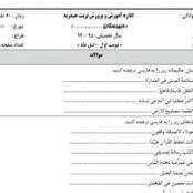 نمونه سوال عربی پایه هشتم نوبت اول  ۹۴