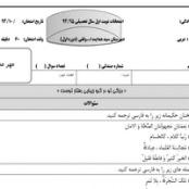 نمونه سئوالات عربی پایه هفتم ، هشتم و نهم نوبت اول ۹۴