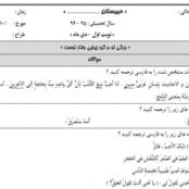 نمونه سوال عربی پایه هشتم نوبت اول سال ۹۴