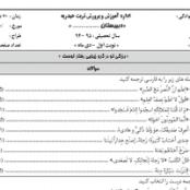 نمونه سوال عربی نهم نوبت اول ۹۵