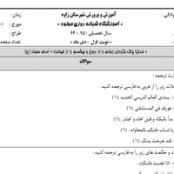 نمونه سوال عربی نهم نوبت اول سال ۹۴