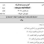 نمونه سوال عربی هشتم نوبت اول سال ۹۴