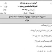 نمونه سوال عربی پایه هفتم نوبت اول سال ۹۴