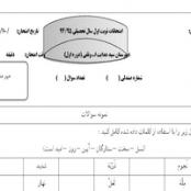 نمونه سوال قرآن هفتم نوبت اول ۹۴