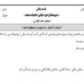 نمونه سوال املاء و انشاء پایه هفتم و هشتم خرداد ماه ۹۴