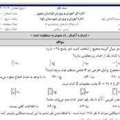 نمونه سوالات ریاضی هشتم نوبت دوم خردادماه ۹۵