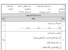 نمونه سوال عربی پایه هشتم نوبت دوم سال ۹۴