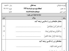 نمونه سوال عربی هفتم نوبت دوم  ۹۵