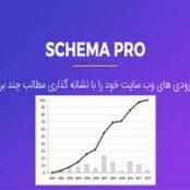 افزونه فارسی اسکیما WP Schema Pro (موشک سئو)