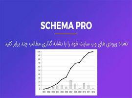 افزونه WP Schema Pro ۱.۴.۰ نسخه فارسی