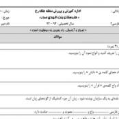 نمونه سوال زبان فارسی۲ اول متوسط نوبت دوم سال ۹۴