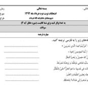 نمونه سوال عربی و قرآن هشتم نوبت دوم سال ۹۴