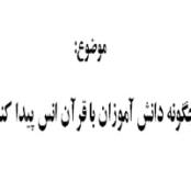 مقاله چگونه دانش آموزان با قرآن انس پیدا کنند؟