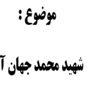 تحقیق درباره شهید محمد جهان آرا