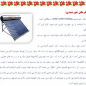تحقیق درباره کاربرد آبگرمکن خورشیدی