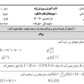 نمونه سوال ریاضی دوازدهم انسانی نوبت اول