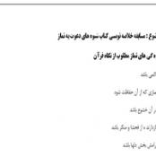 خلاصه نویسی کتاب شیوه های دعوت به نماز