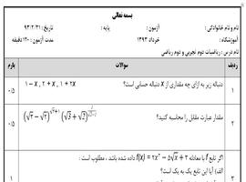 نمونه سوال ریاضیات و هندسه و گسسته نظری نوبت دوم