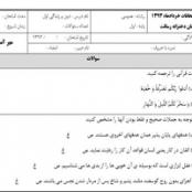 نمونه سوالات عربی و دین و زندگی اول ، دوم و سوم متوسط نوبت دوم
