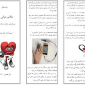 بروشور فشار خون – علائم حیاتی بدن