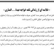 تحقیق درباره خلاصه ای از زندگی نامه خواجه عبدا