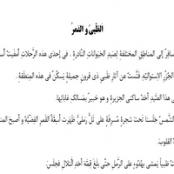 متن عربی داستان آهو و ماه همراه با ترجمه داستان آهو و ماه