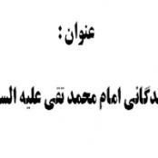 زندگانی امام محمد تقی علیه السلام