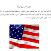 خاورمیانه بدون آمریکا